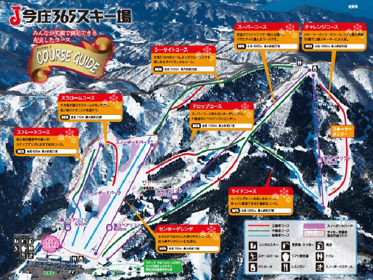 今庄365スキー場