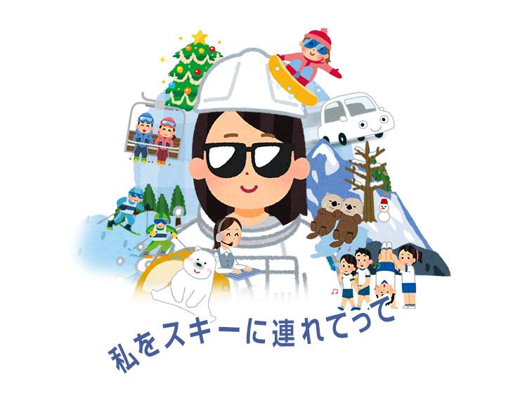【小ネタ】祝公開30周年。JR SKISKIの元ネタ『私がスキーに連れてって』ってどんな映画?