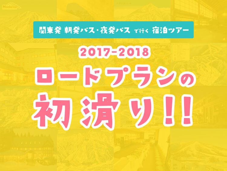 【関東発 朝発バス・夜発バスで行く宿泊ツアー】2017-1018 ロードプランの初滑り!!