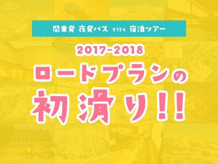 【関東発 夜発バスで行く宿泊ツアー】2017-1018 ロードプランの初滑り!!