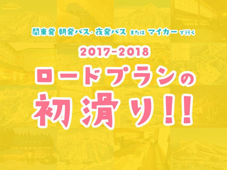 【関東発 朝発バス・夜発バス または マイカーで行く】2017-1018 ロードプランの初滑り!!