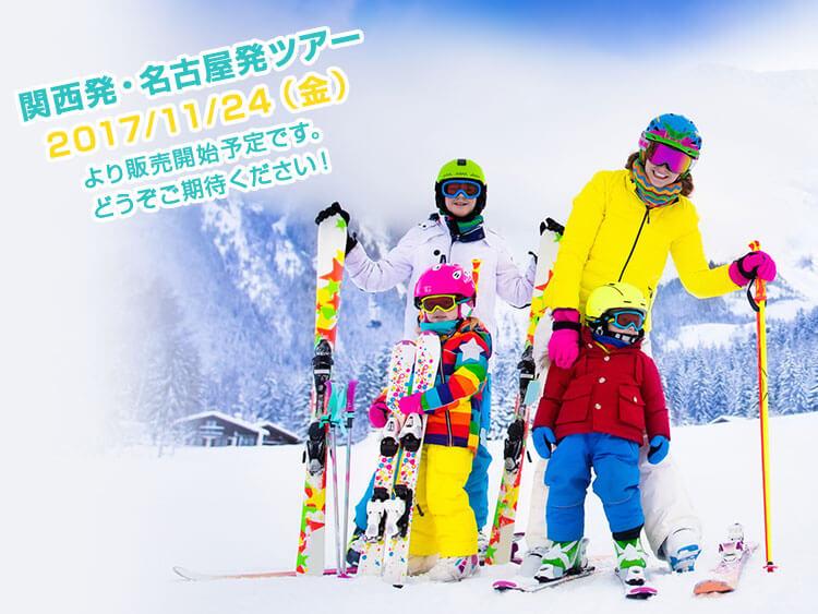 関西発・名古屋発ツアー 11/24より販売開始予定です。