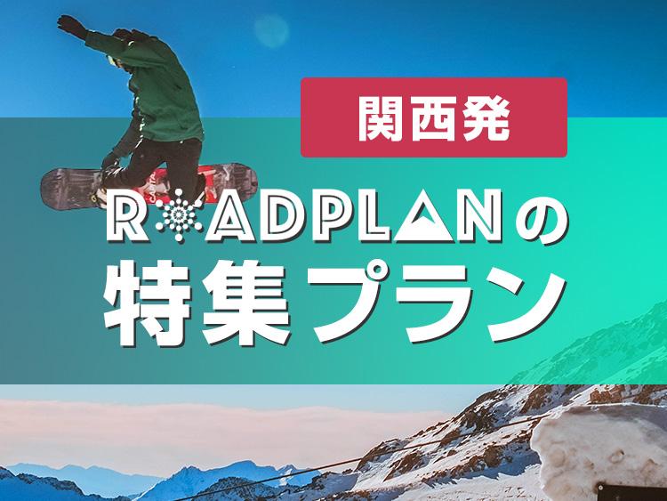 関西発 ROADPLANの特集プラン
