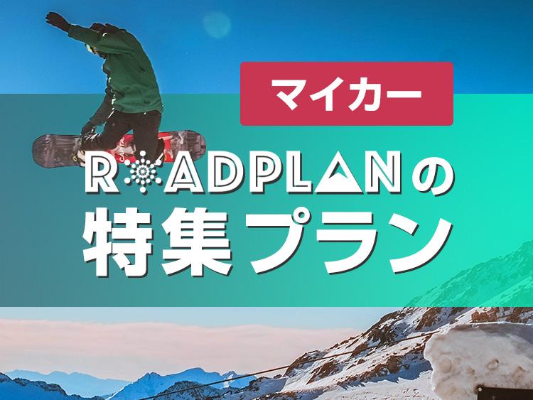 マイカー ROADPLANの特集プラン