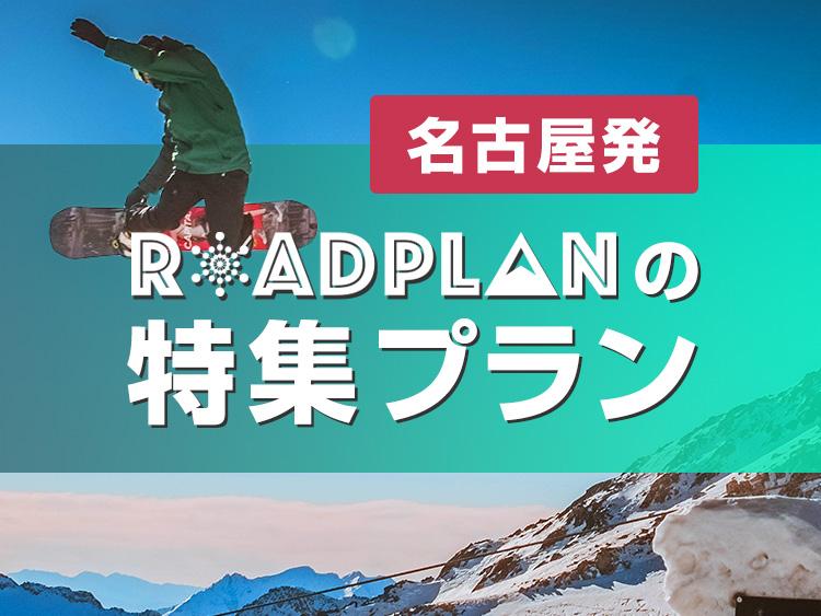 名古屋発 ROADPLANの特集プラン