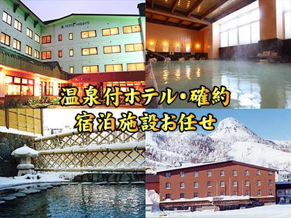 志賀高原☆ハッピーバリュー(志賀全山)