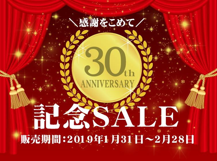 トラベルロード☆30年目記念セール