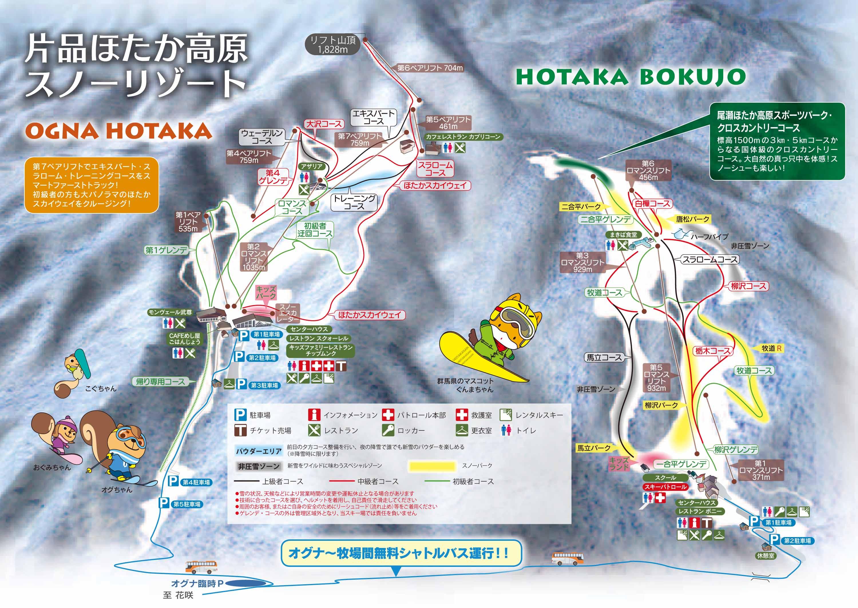 オグナほたかスキー場