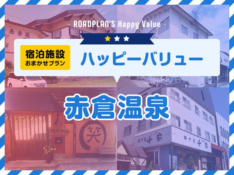 赤倉温泉 ハッピー