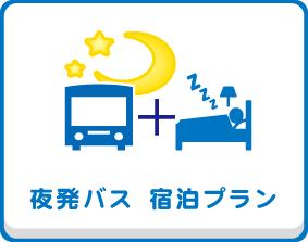 関東発ツアー【日帰り・宿泊】 |...