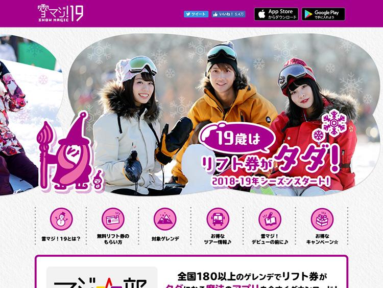 『雪マジ!』2018-19シーズン対応ゲレンデ発表!!
