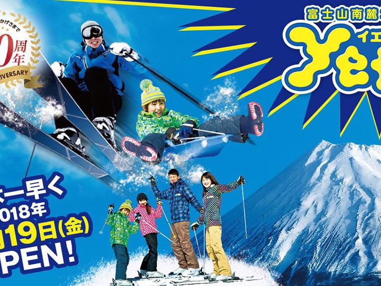 日本一早いシーズンイン。フジヤマ スノーリゾート イエティOPEN!!