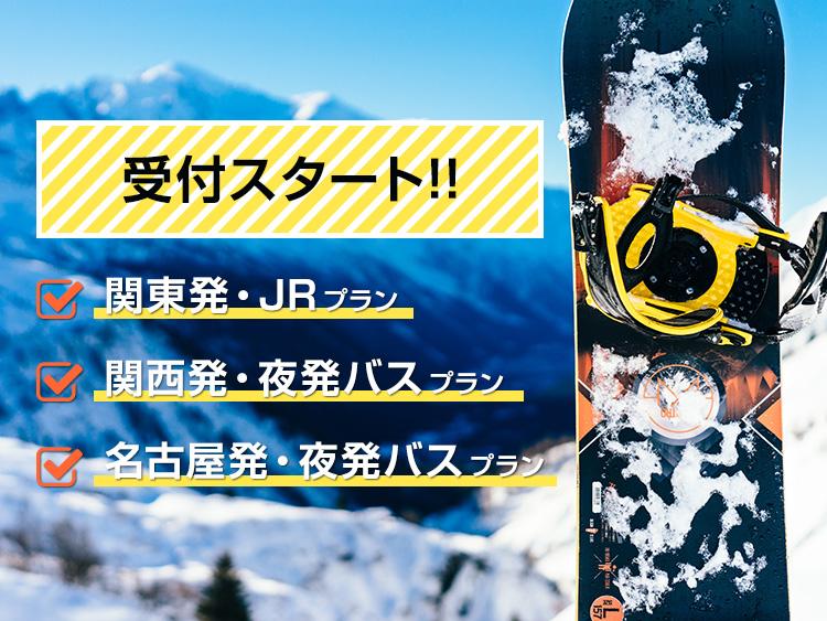 関東発JR/関西発/名古屋発夜発バスプラン受付スタート!! & 今後の販売スケジュール