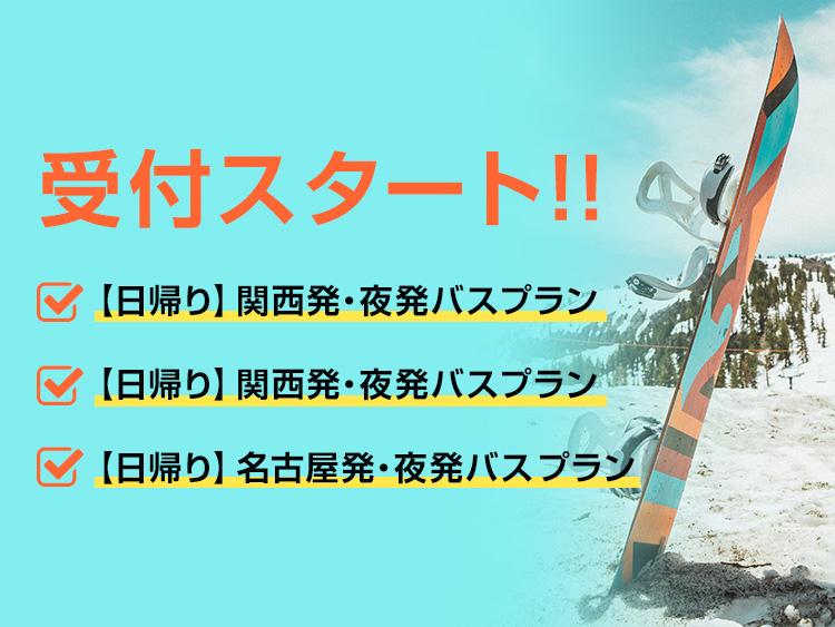 関西発/名古屋発 日帰りプラン受付スタート!!