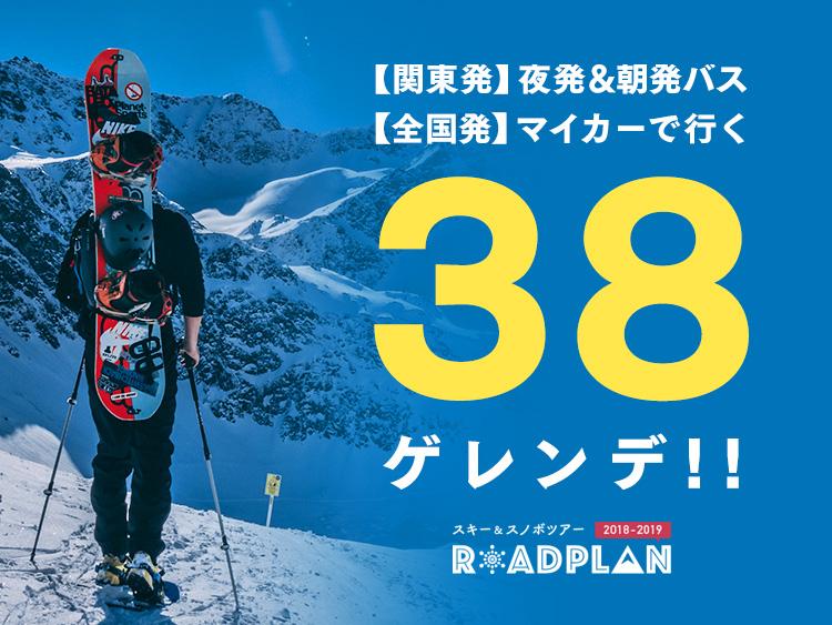 【全38ゲレンデ】関東発・夜発&マイカープラン【2018-2019】