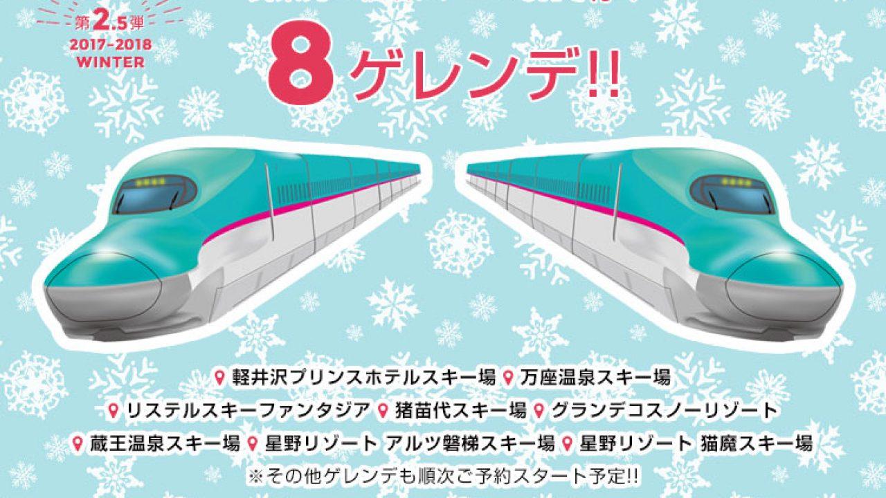 第25弾関東発 X 宿泊 X Jrで行く8ゲレンデのツアー受付開始