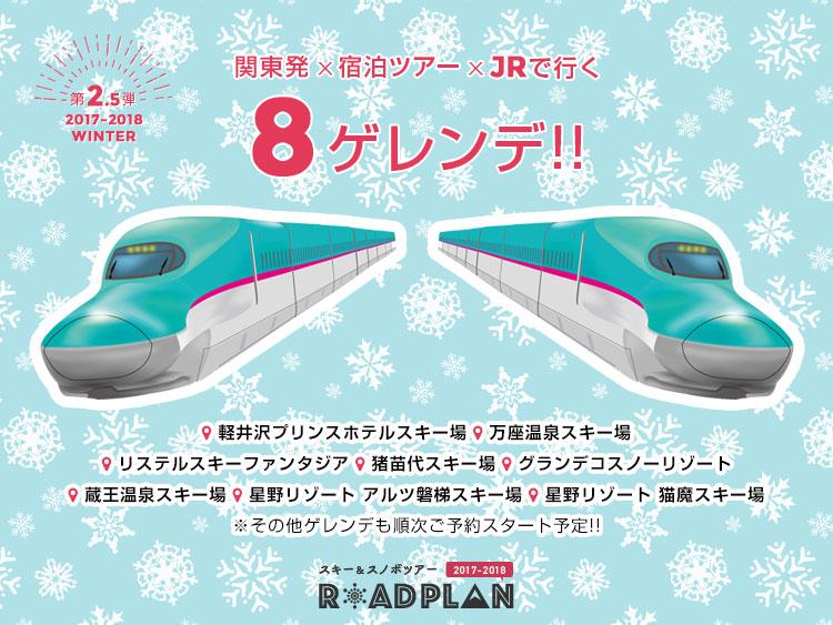 【第2.5弾】関東発 x 宿泊 x JRで行く8ゲレンデのツアー、受付開始!!