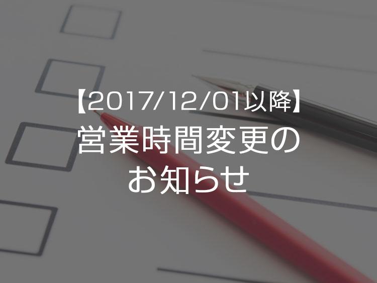 【2017/12/01以降】営業時間変更のお知らせ
