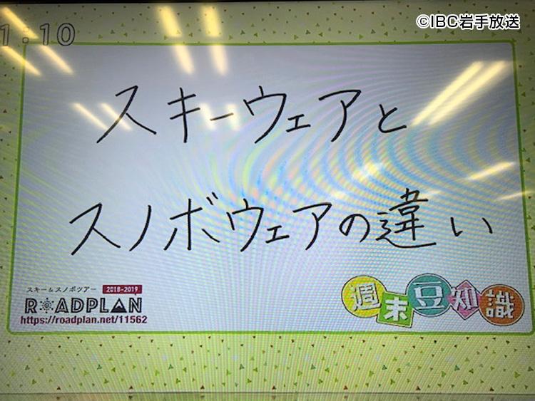 【2/23(土)放送】IBC岩手放送『じゃじゃじゃTV』でROADPLANが紹介されました!!