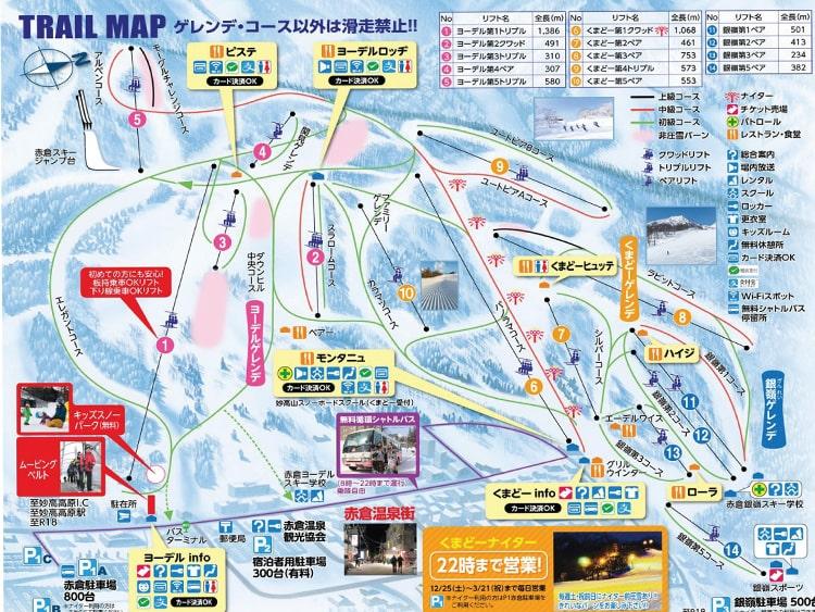 赤倉温泉スキー場(2021-2022)