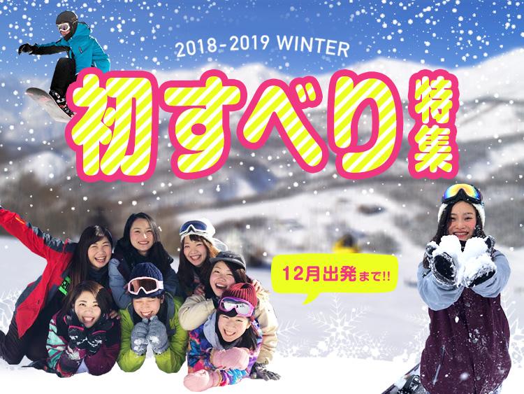 2018-2019初すべり