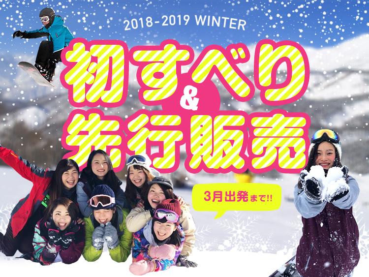 2018-2019初すべり&先行販売
