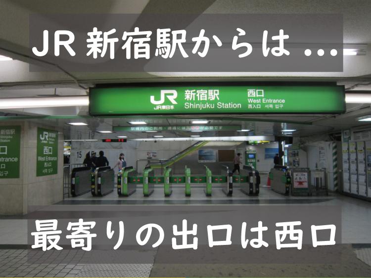 JR新宿駅からの最寄りの出口は西口!