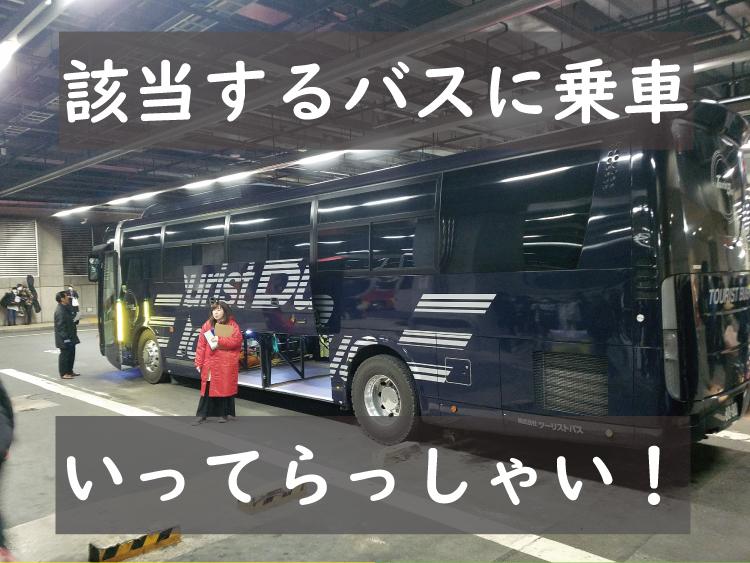 バスに乗車!出発!