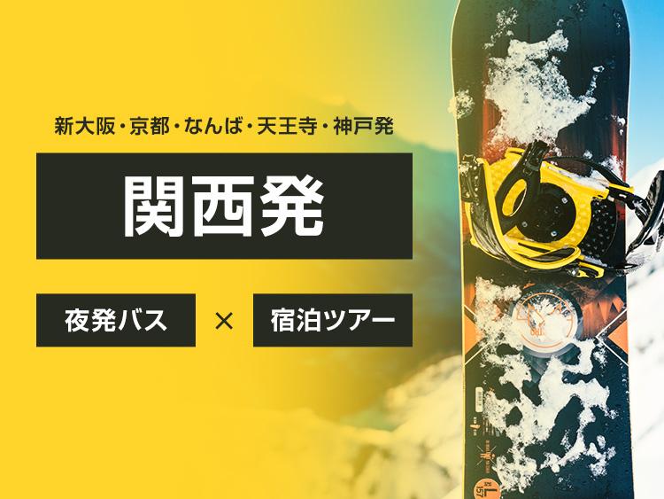 関西発 ✕ 宿泊 ✕ 夜発バス