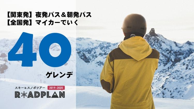【全40ゲレンデ】関東発バス&マイカープラン【2019-2020】