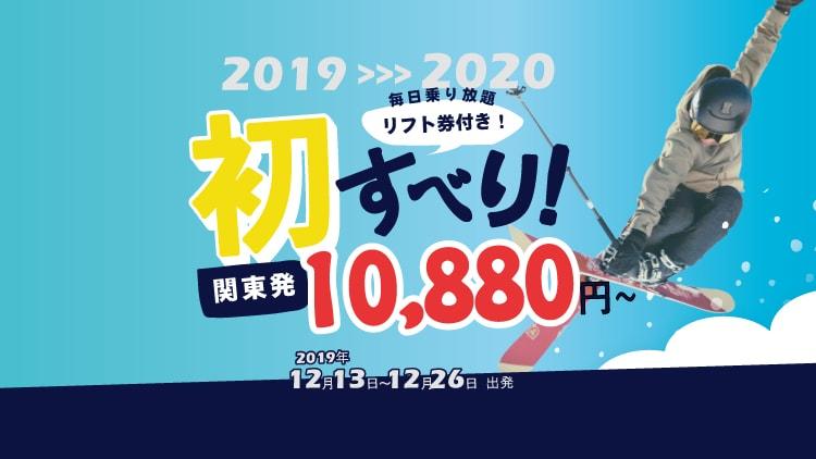 【関東発】2019-2020初すべりスキー・スノボツアー特集!