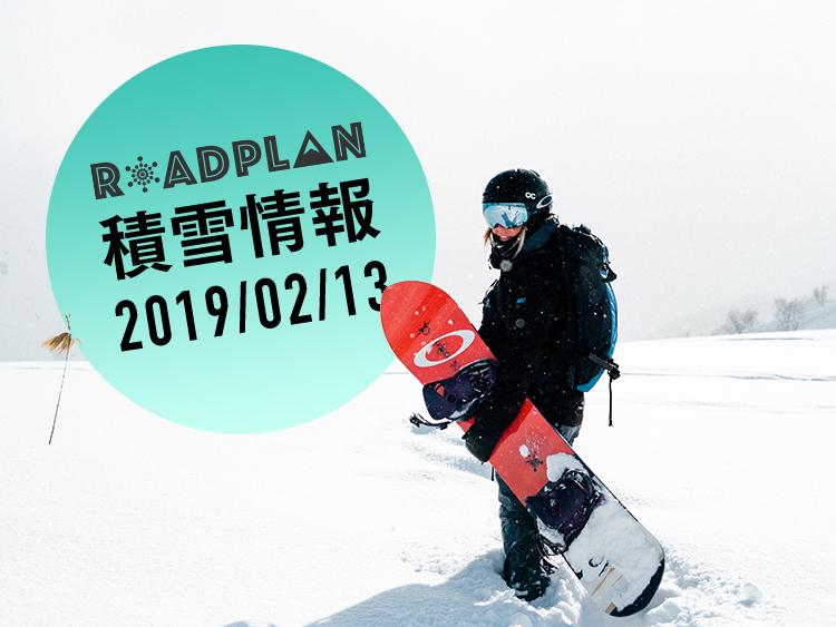 ROADPLAN 積雪情報