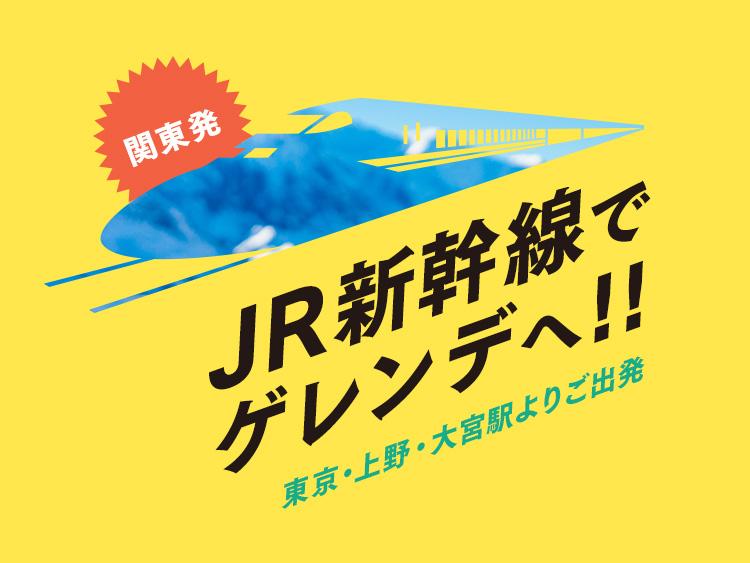 【関東発】JR新幹線で行くゲレンデ特集