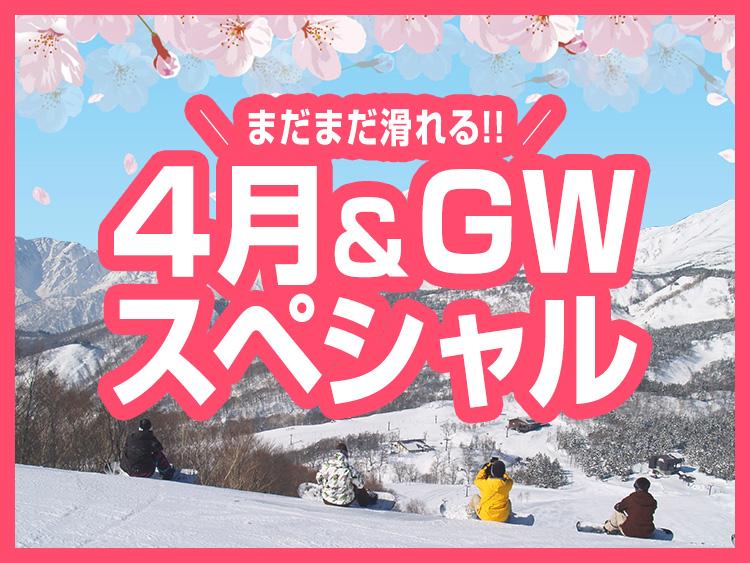 春&GWプラン特集