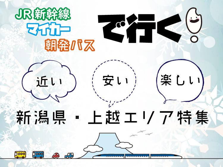 新幹線・マイカー・朝発バスで行く!新潟県・上越エリア特集