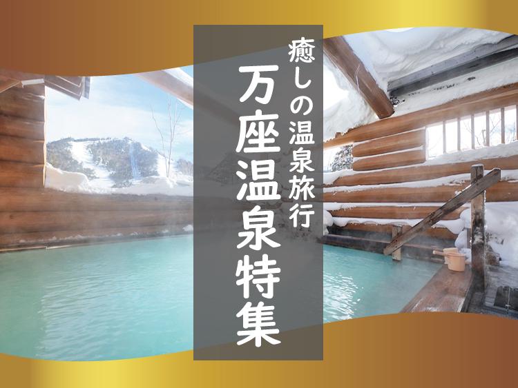 癒しの温泉旅行 万座温泉ツアー特集