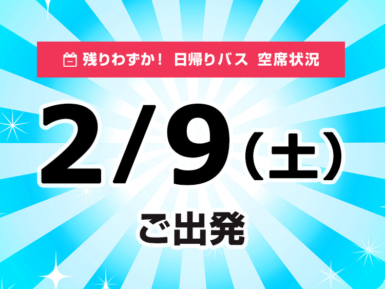 2月9日(土)新宿朝発日帰りバス空席のご案内