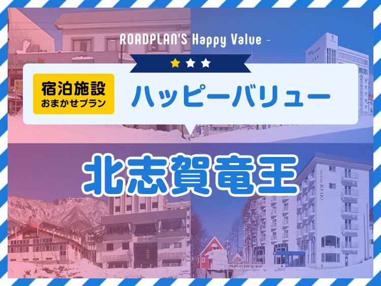 北志賀竜王☆ハッピーバリュー