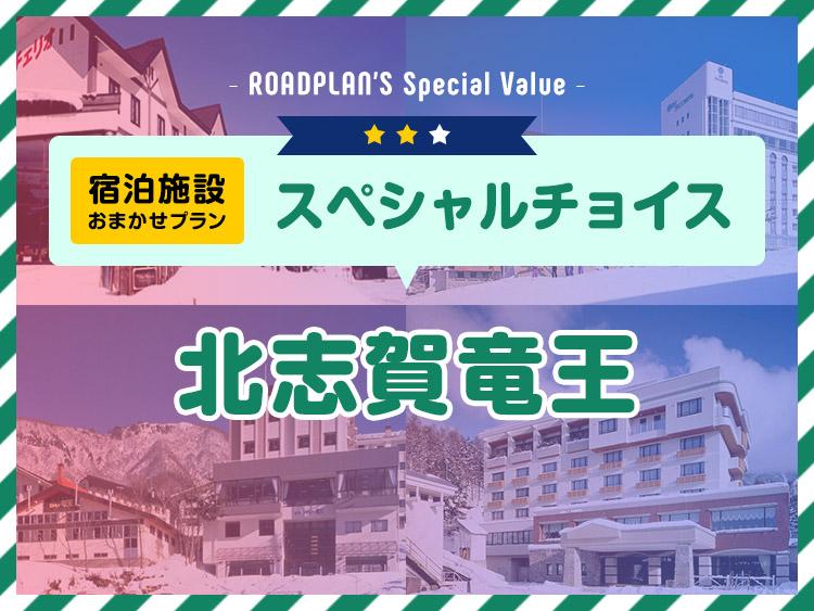 北志賀竜王スペシャルチョイス